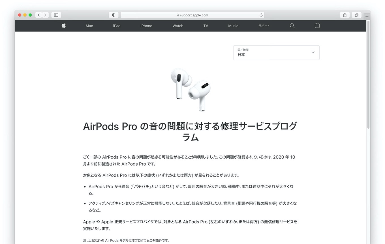 AirPods Pro の音の問題に対する修理サービスプログラム