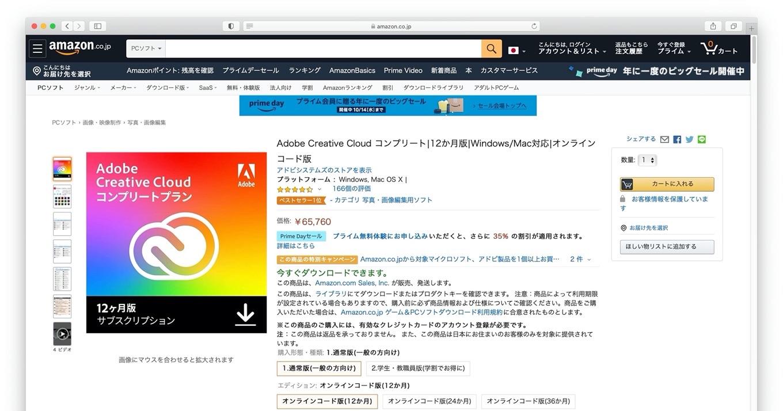 Amazonプライムデーセール