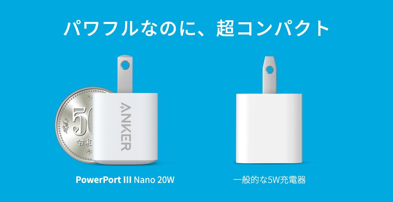 Anker PowerPort III Nano 20Wのサイズ