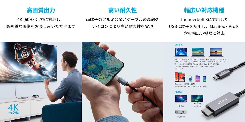 Anker 高耐久ナイロン USB-C & HDMI ケーブル