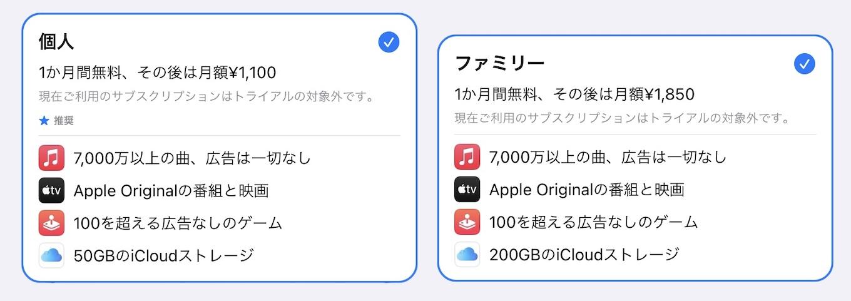 Apple Oneの価格表