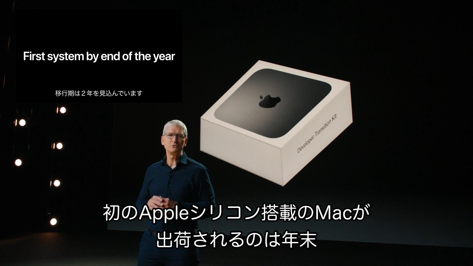 Apple Silicon搭載のMacは2020年末にリリース予定