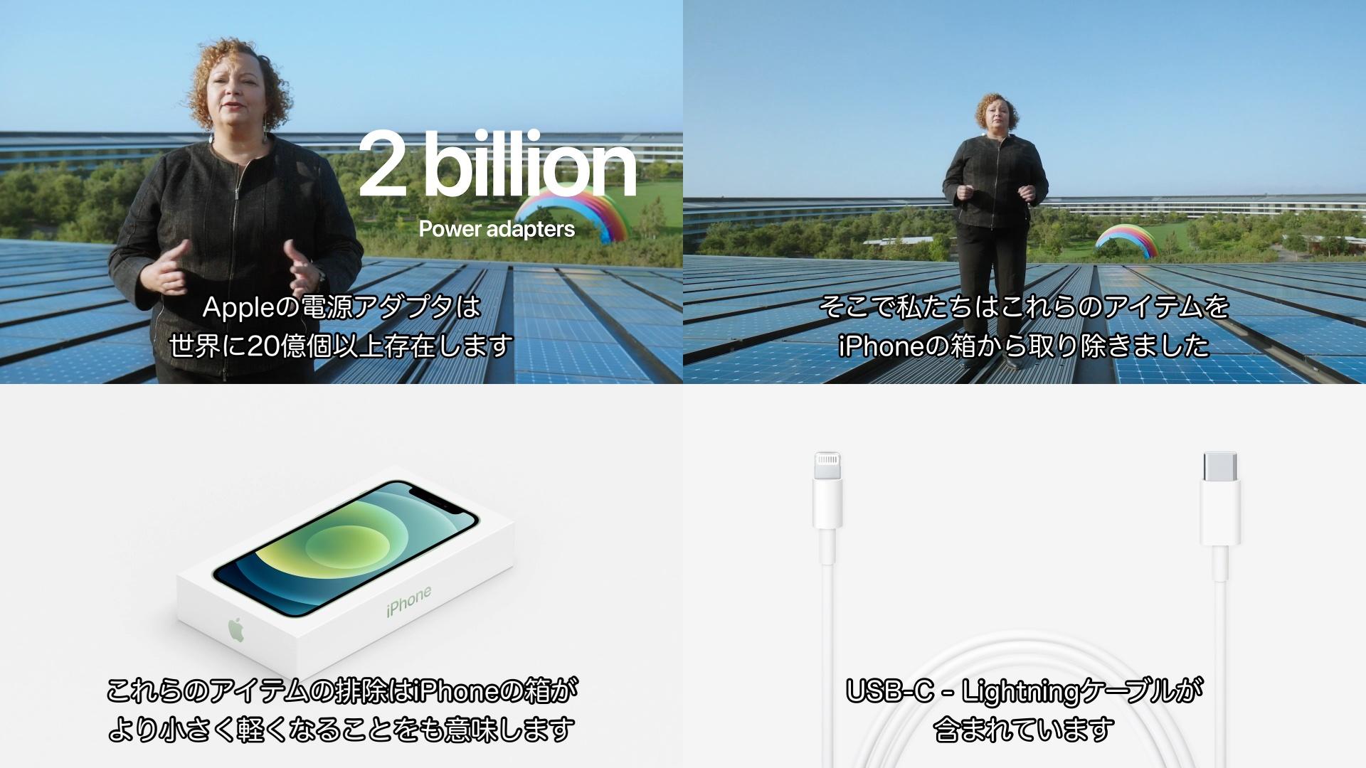 iPhone 12のパッケージ