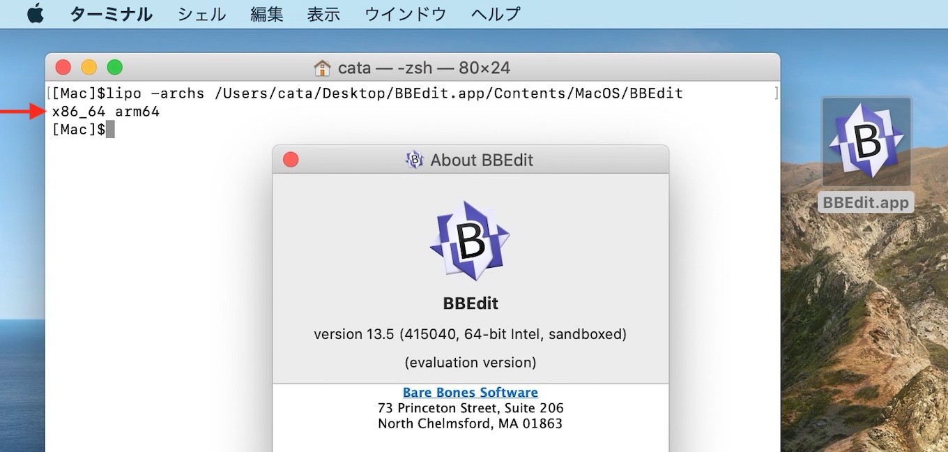 BBEdiit v13.5 Intel and Apple Silicon