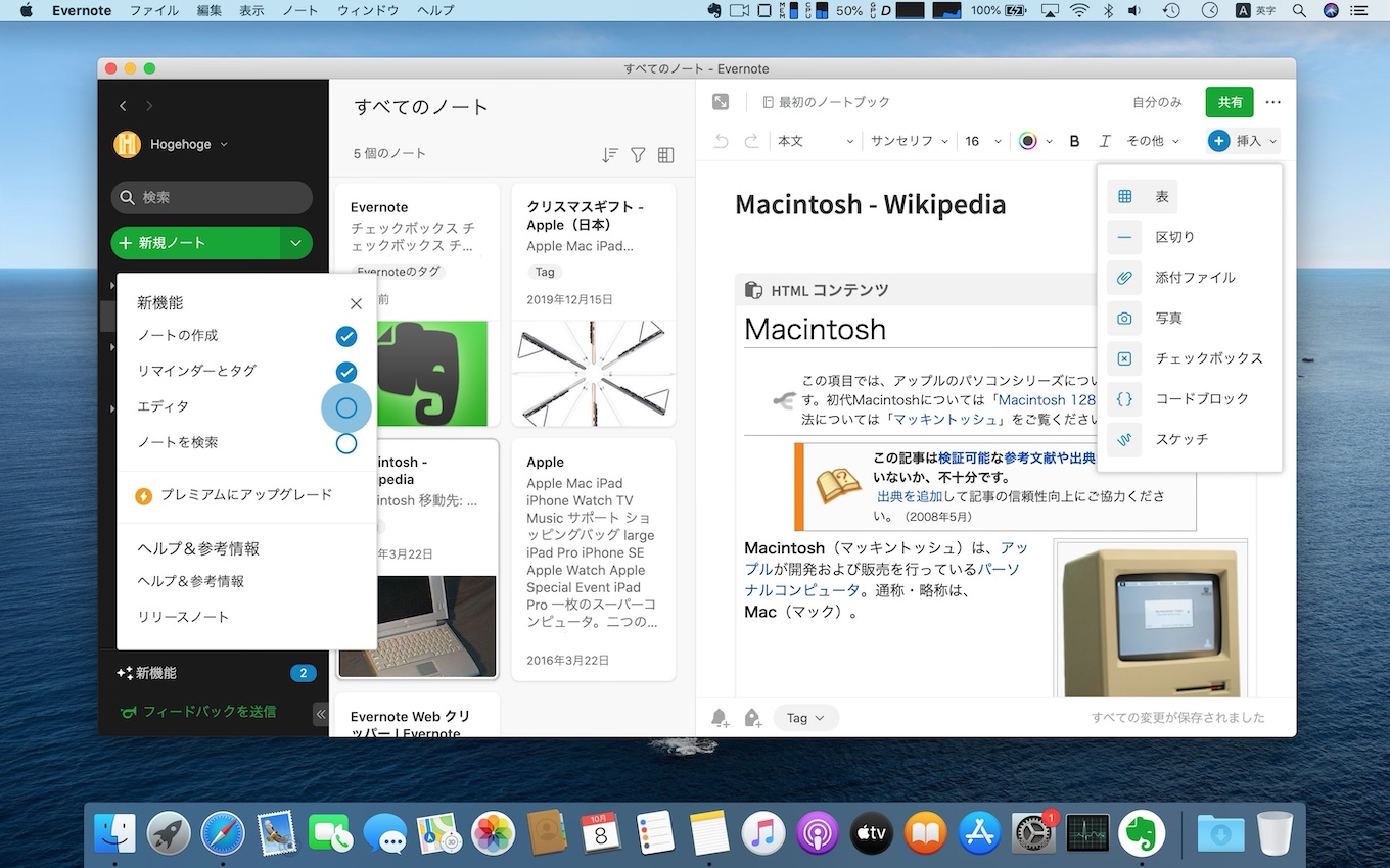 Evernote for Mac v10のエディタ