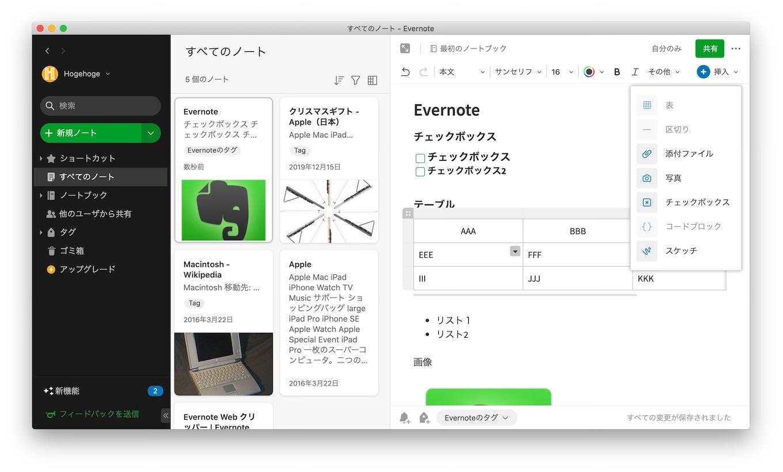 Evernote for Mac v10