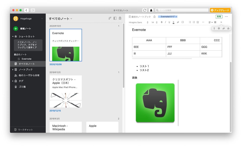 Evernote for Mac v9.x