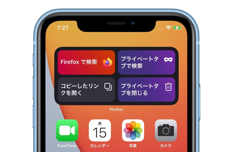 FirefoxのiOS 14ウィジェット