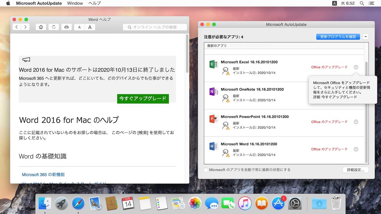 Microsoft、Office 2016 for Macのサポート終了