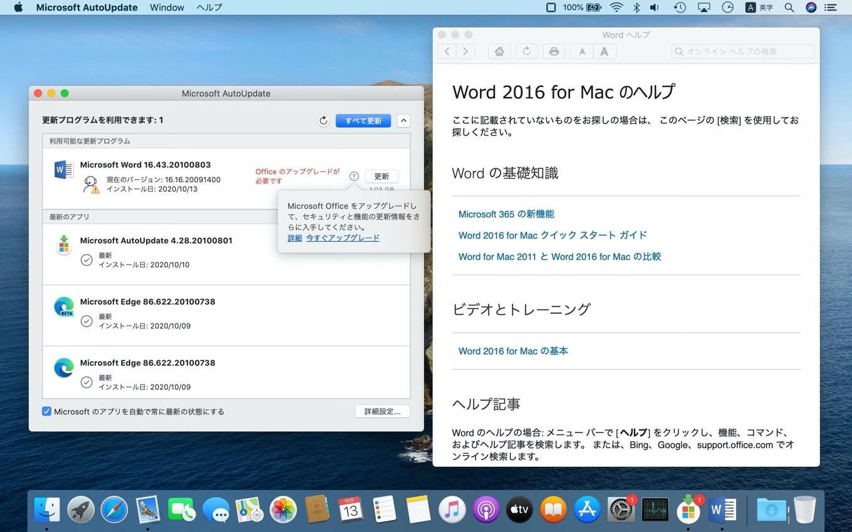 Office 2016 for Macのオンライン・ヘルプコンテンツ