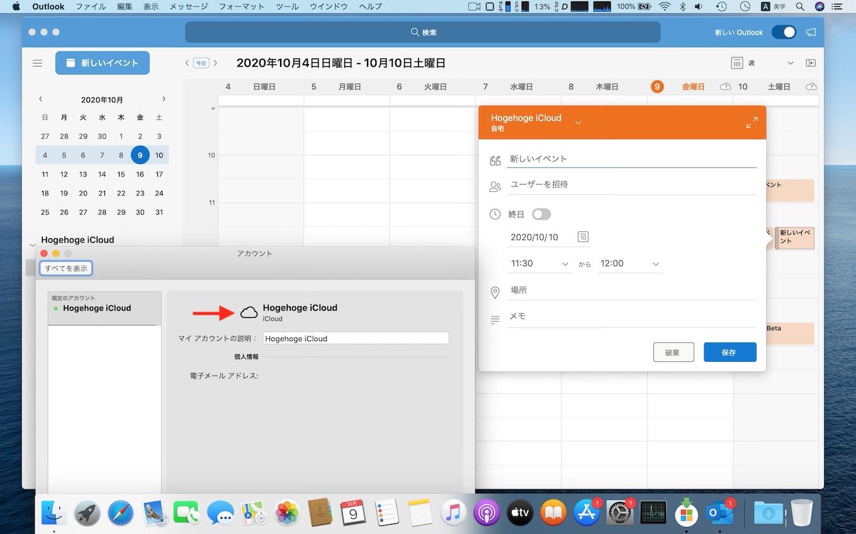 iCloudカレンダーをMicrosoft Outlookで使う