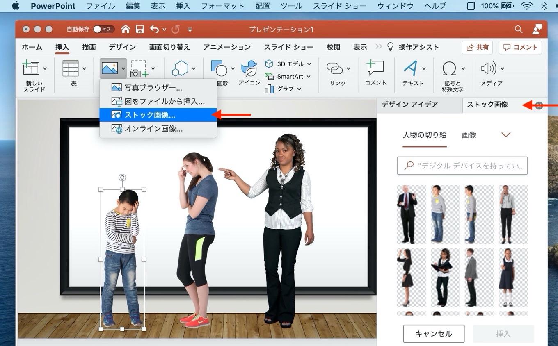 Microsoftのストック画像