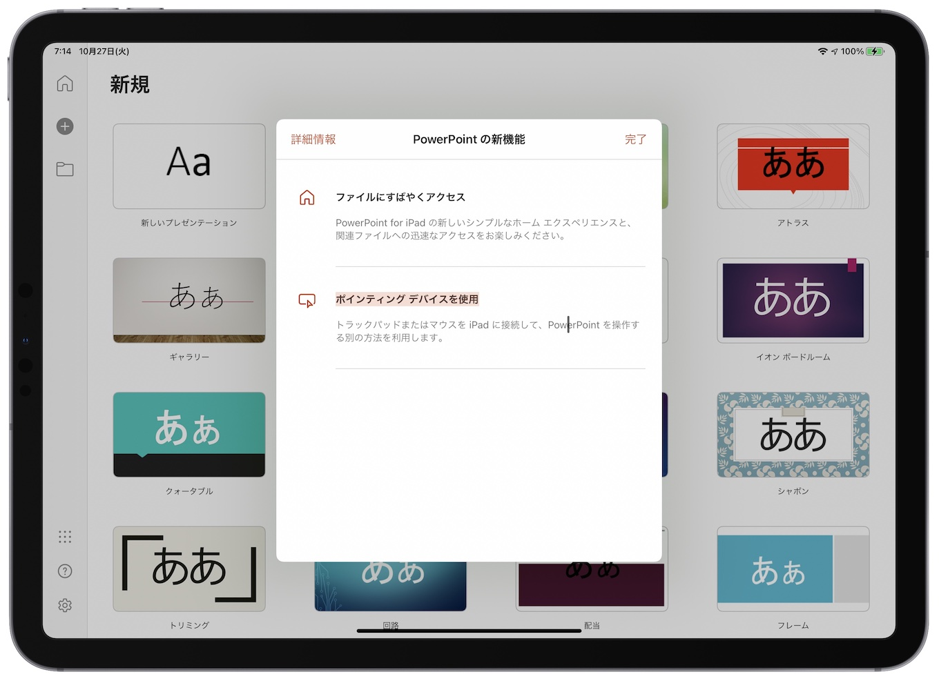 PowerPoint for iPadOS support trackpad and mouse