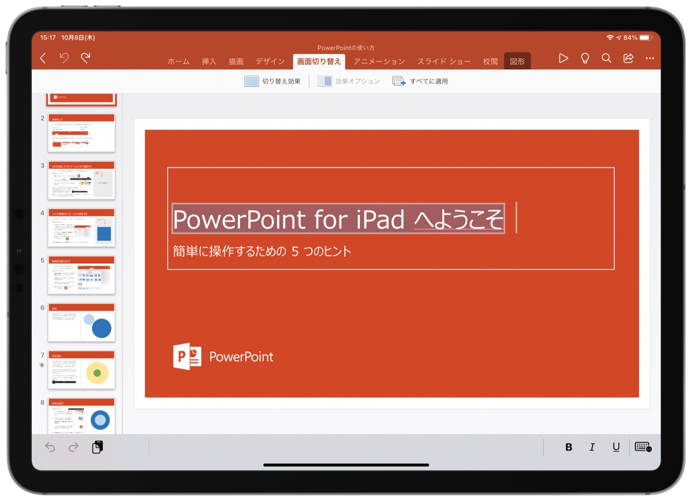 Microsoft PowerPoint iPad support trackpad