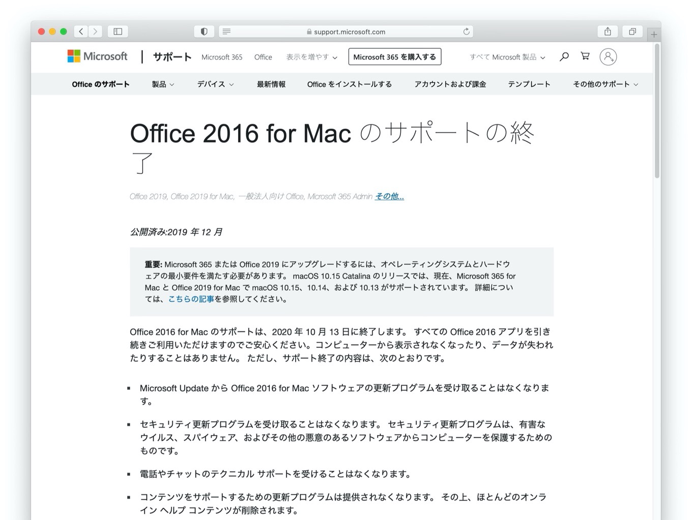 Office 2016 for Mac end of support