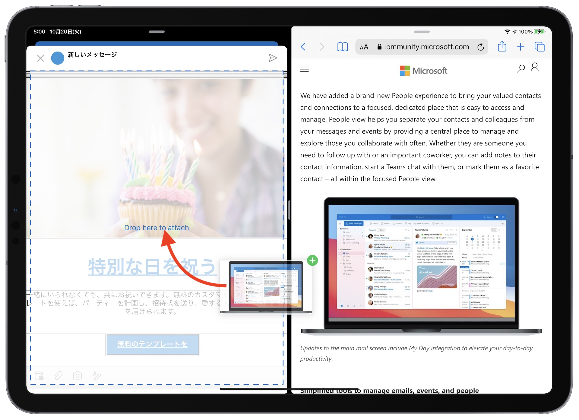 Outlook for iPadでドラッグ&ドロップ