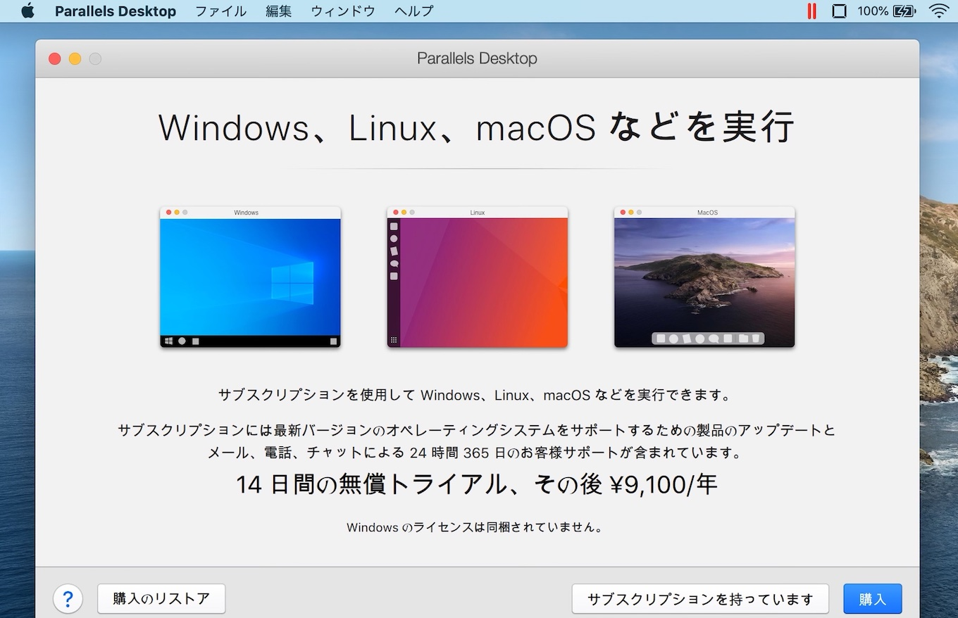 Parallels Desktop 1.6 for Macのサブスクリプション