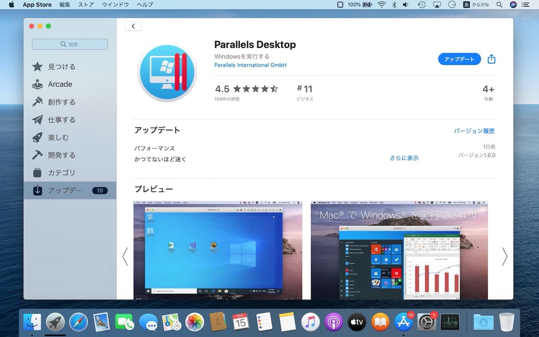 Parallels Desktop 1.6.0 for Mac
