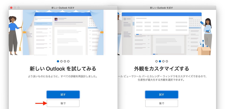 新しいOutlook for Mac