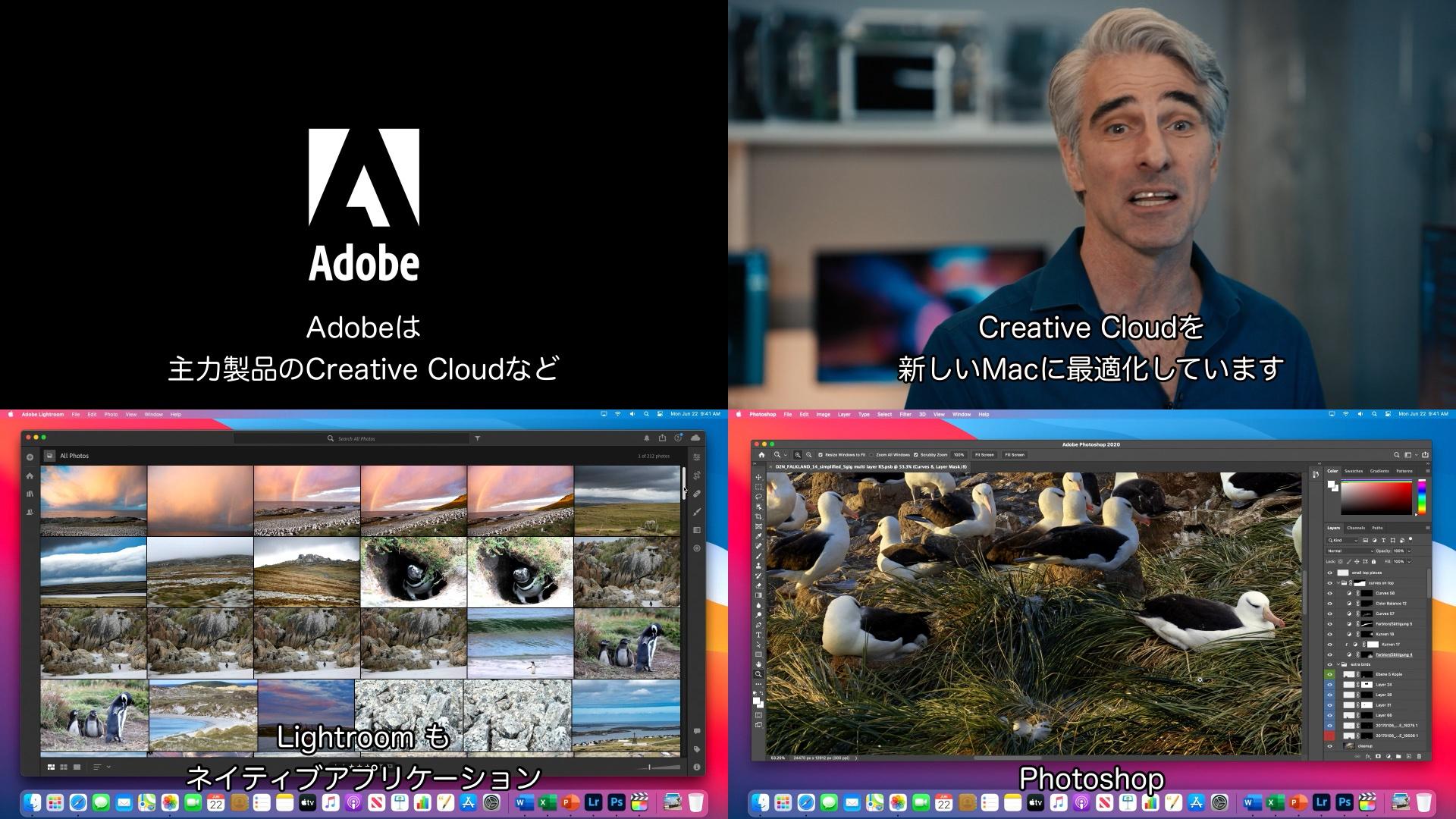 Apple Silicon搭載のMacで動作するLightroomとPhotoshop