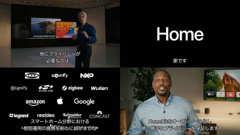iOS 14とmacOS 11 Big Surでオープンソース化したHomeKit
