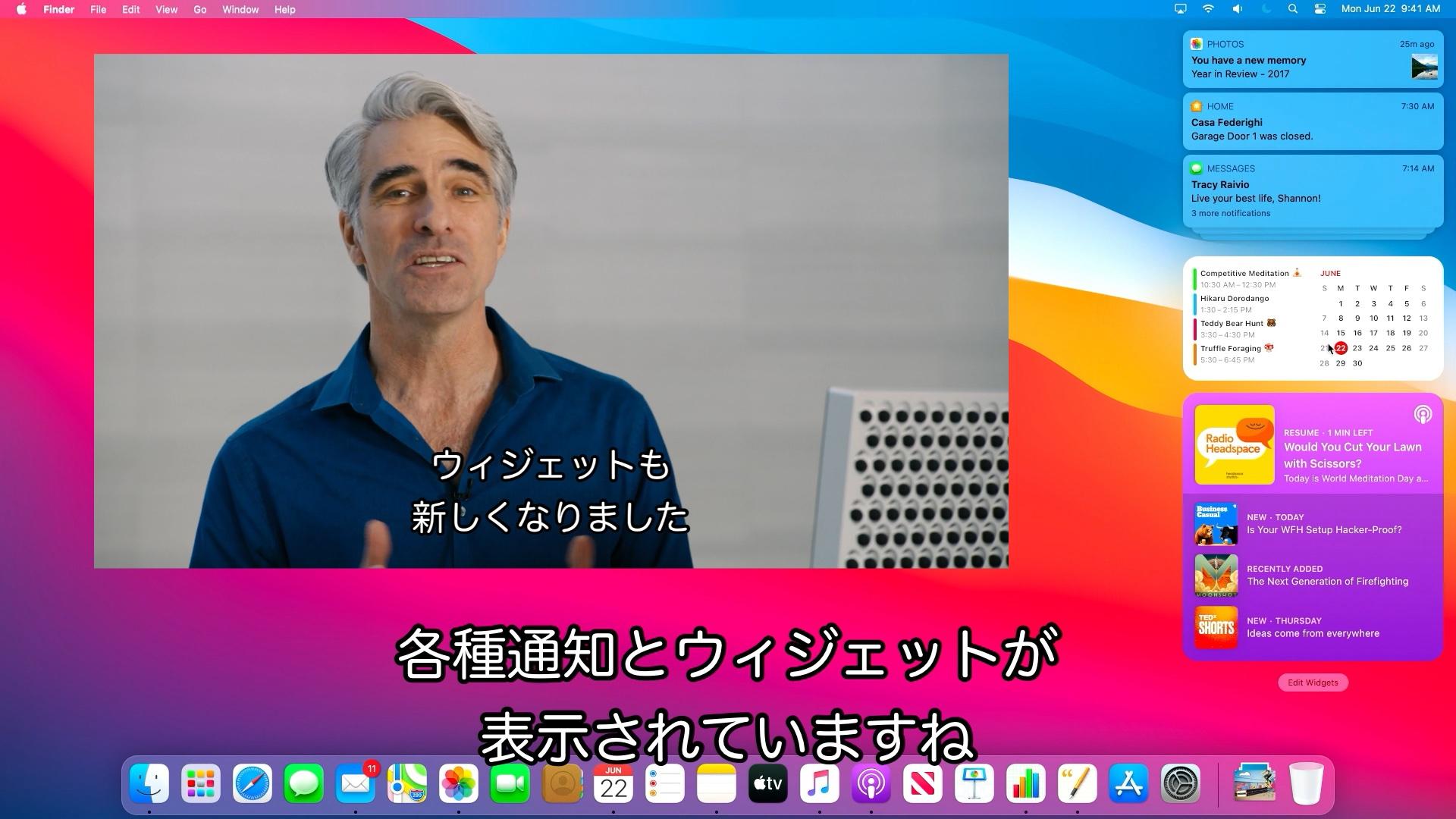 macOS 11 Big Surの通知