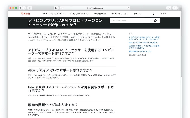 アドビのアプリは ARM プロセッサーのコンピューターで動作しますか?