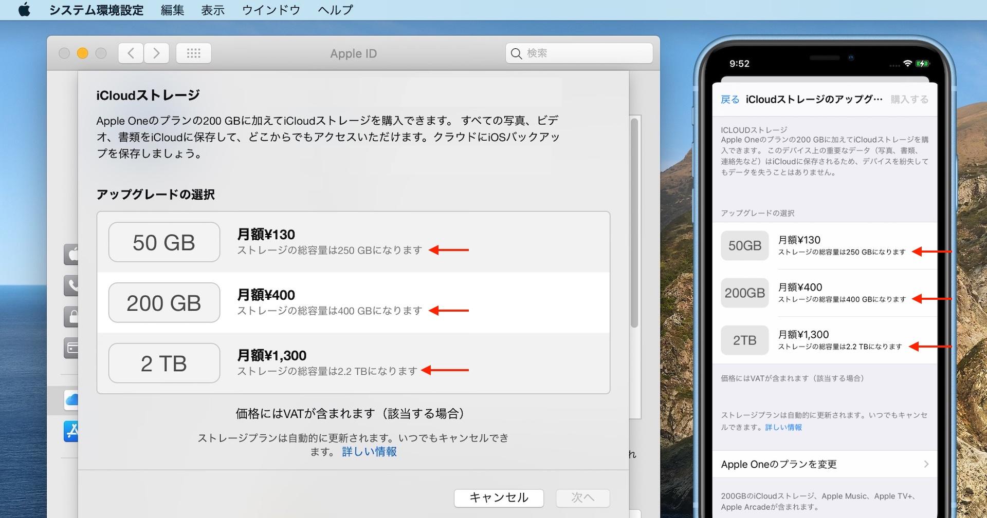 Apple OneとiCloudストレージプラン