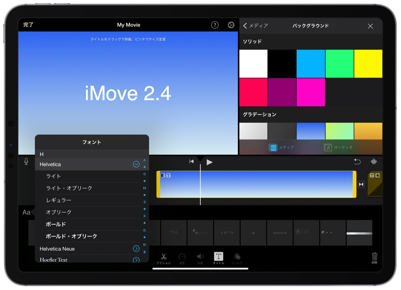 iMovie for iPad v2.3の新機能