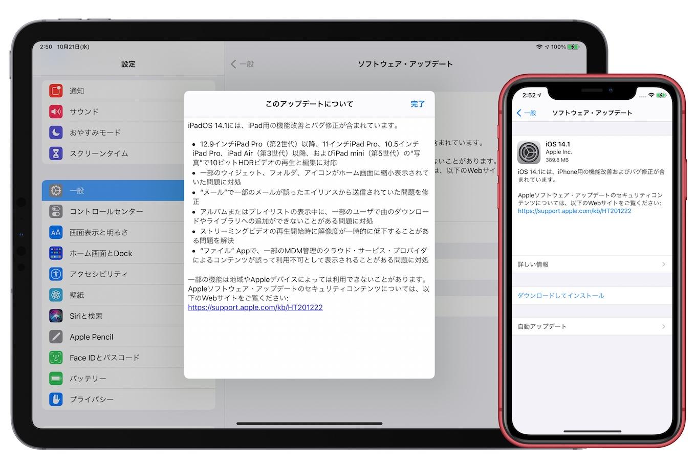 iOS 14.1とiPadOS 14.1のリリースノート