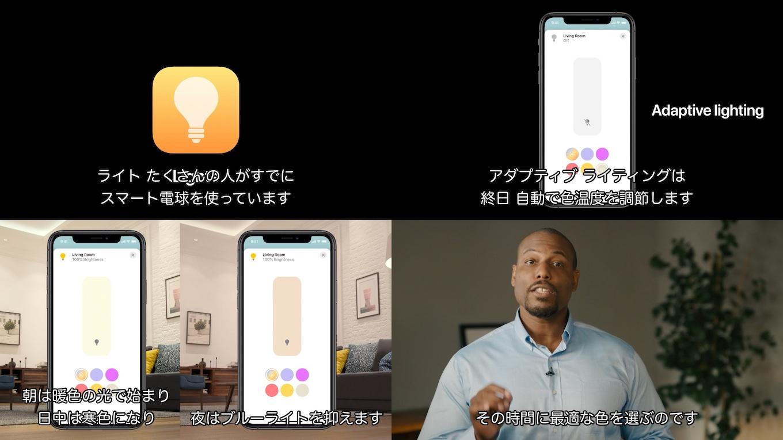 iOS 14/macOS 11 Big SurのAdaptive Lighting