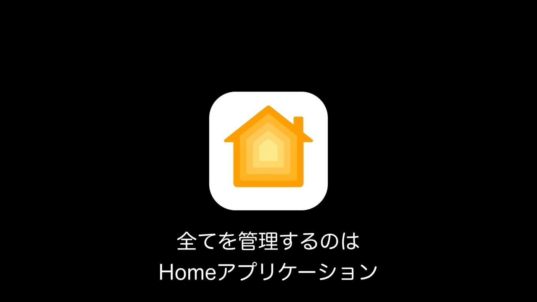 iOS 14とmacOS 11 Big Surのホームアプリ