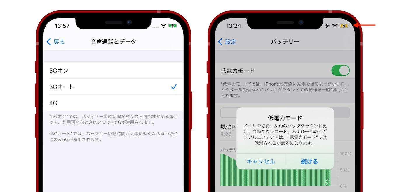 iPhoneの低電力モードと5G