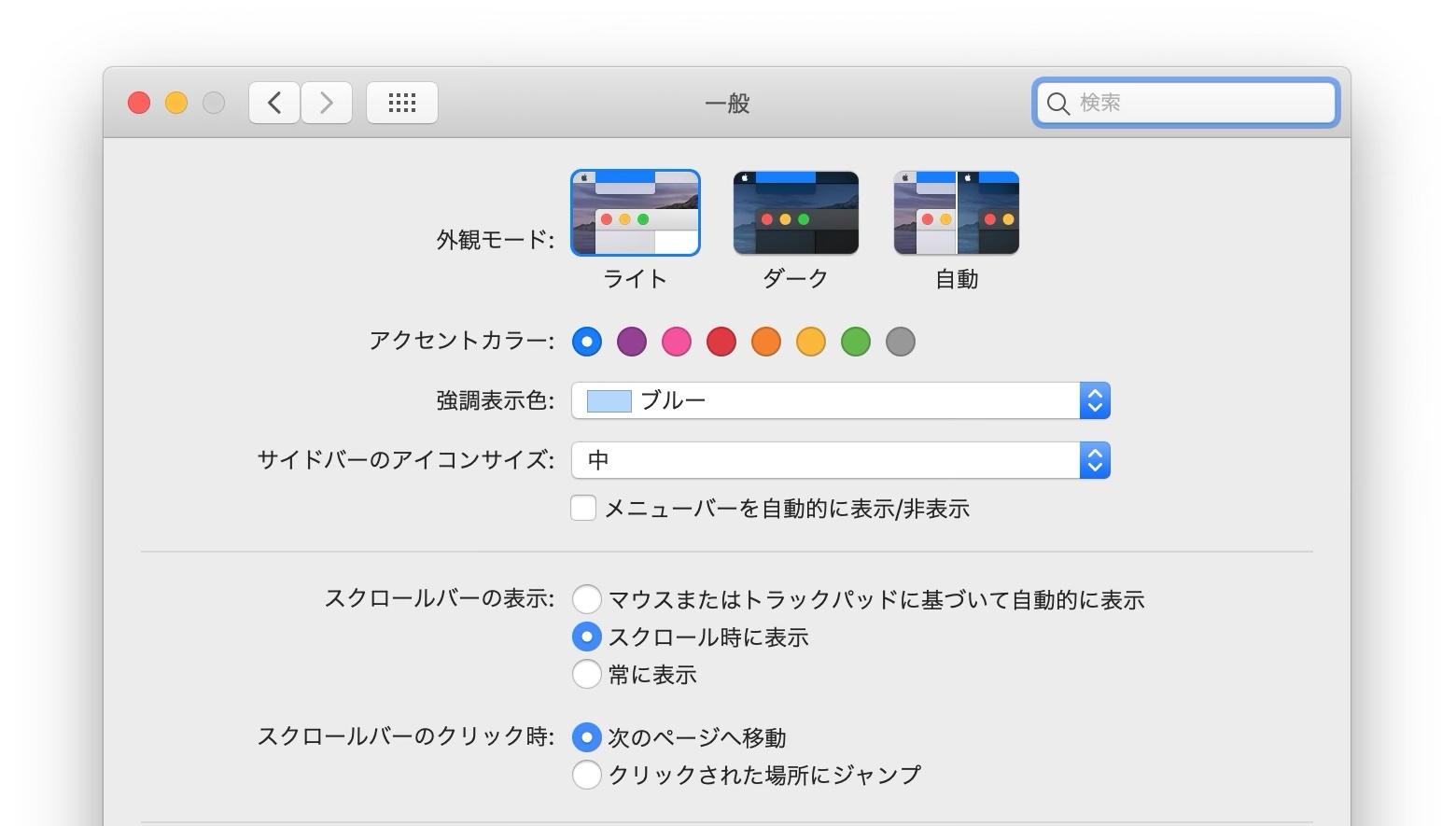 macOS 10.15 Catalinaのシステム環境設定一般