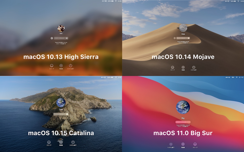 macOS 10.13 High SierraからmacOS 11 Big Surまでのログイン画面