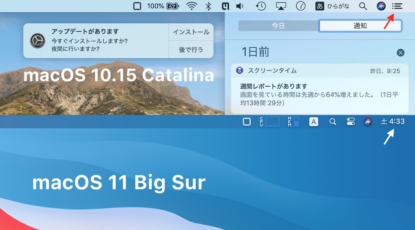 macOS 10.15 CatalinaとmacOS 11 Big Surの通知センターボタン