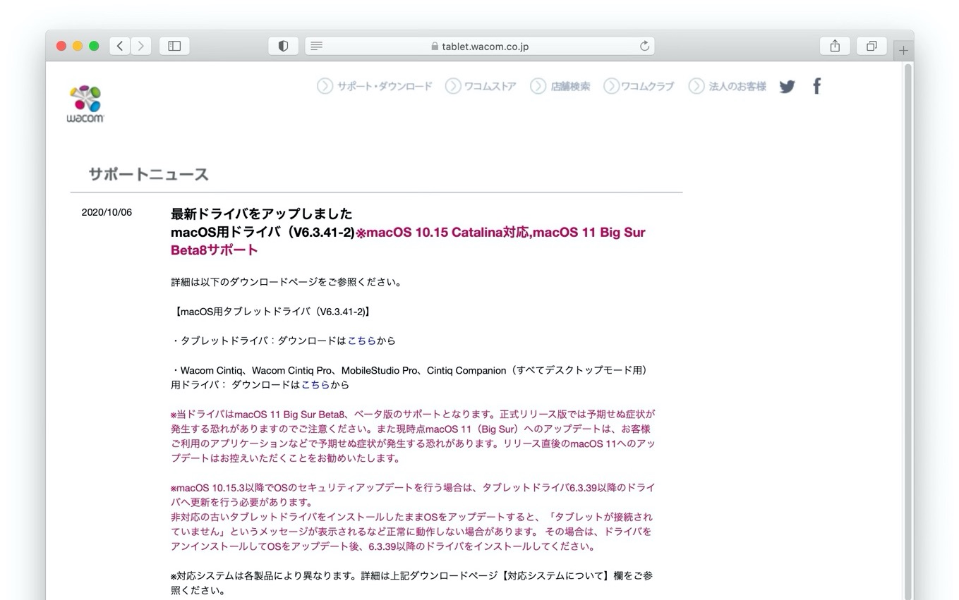 macOS用ドライバ(V6.3.41-2)※macOS 10.15 Catalina対応,macOS 11 Big Sur Beta8サポート