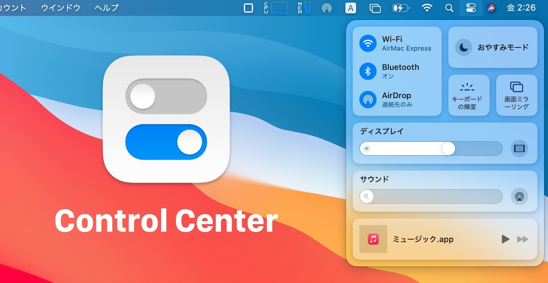 macOS 11 Big Surのコントロールセンター