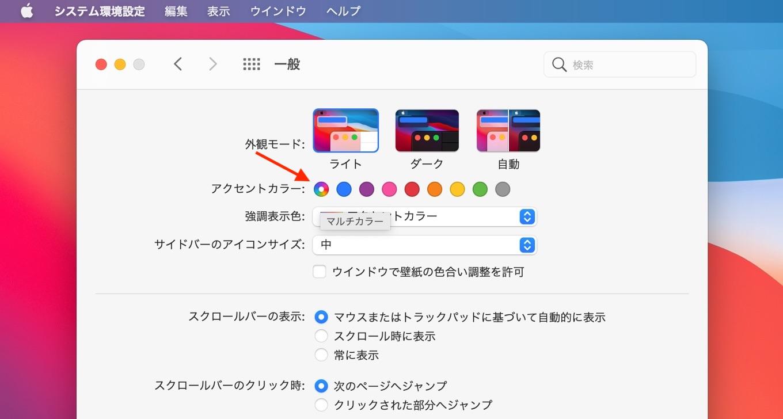 macOS 11 Big Surのマルチアクセントカラー