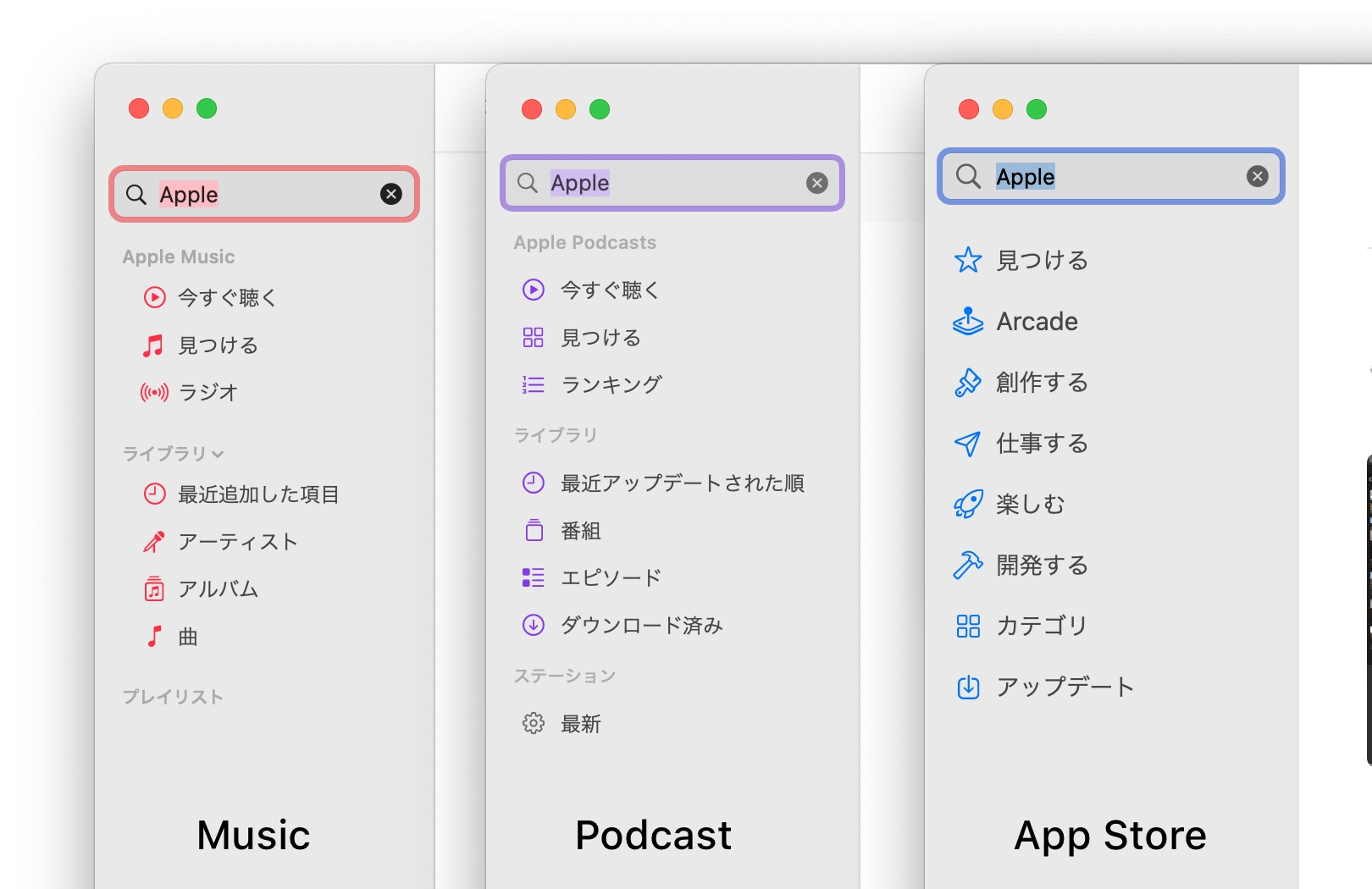 Apple MusicとPodcastとApp Storeのアクセントカラー
