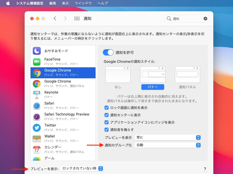 macOS 11 Big Surの通知設定