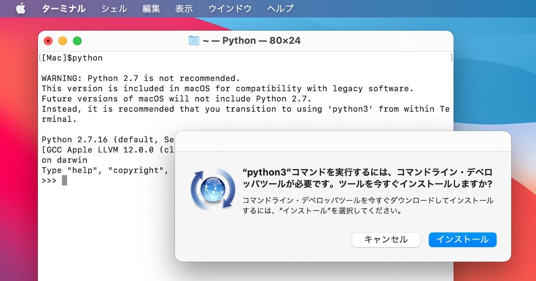 python 3が同梱されているCommand Line Tools