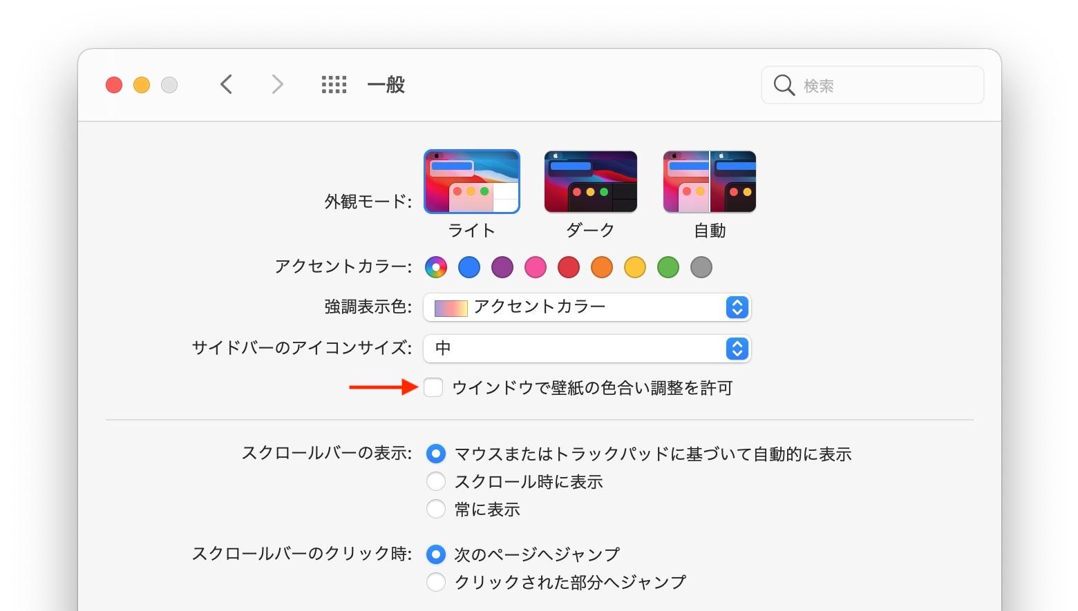 macOS 11 Big Surのシステム環境設定一般