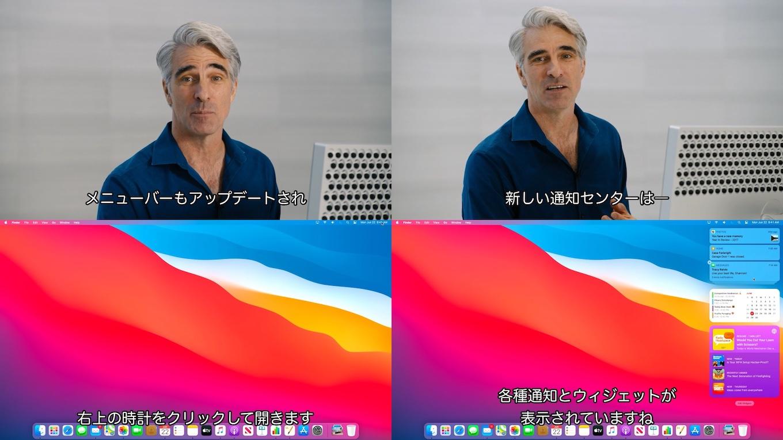 macOS 11 Big Surの通知センターの開き方