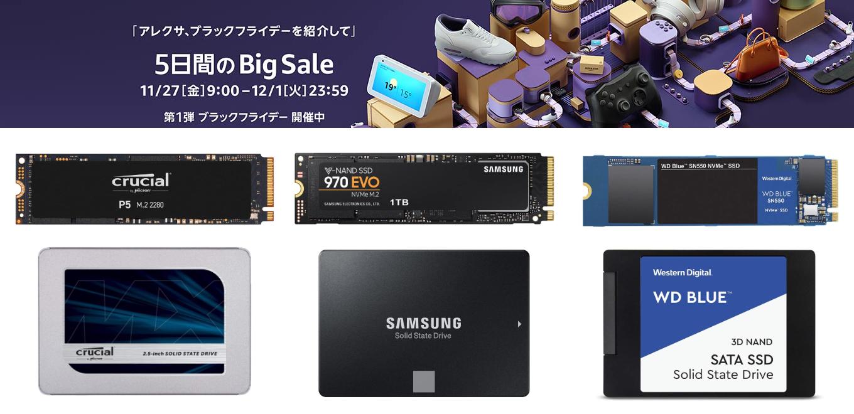 Amazonのブラックフライデーセールで、古いMacで利用可能なSamsungやCrucial、Western DigitalのNVMe SSDなどが特選タイムセール中。
