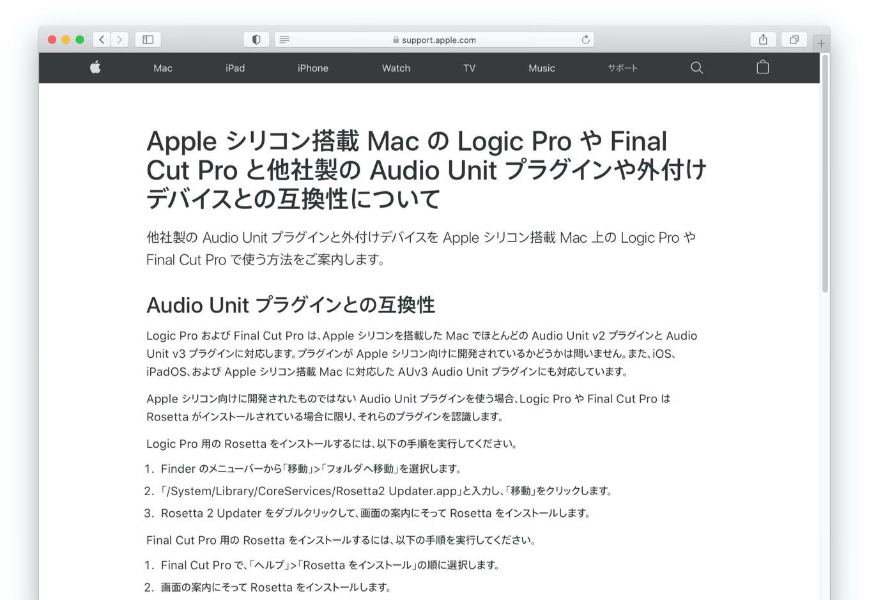 Apple シリコン搭載 Mac の Logic Pro や Final Cut Pro と他社製の Audio Unit プラグインや外付けデバイスとの互換性について