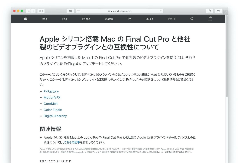 Apple シリコン搭載 Mac の Final Cut Pro と他社製のビデオプラグインとの互換性について