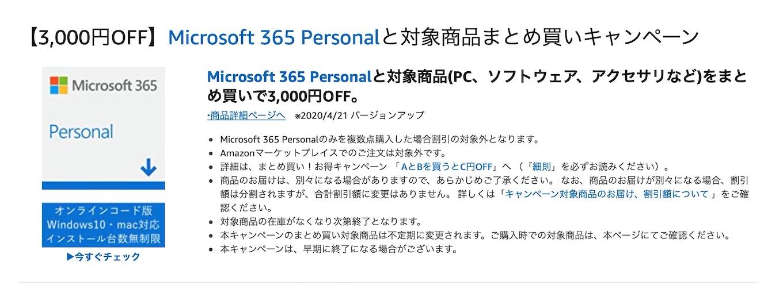 Microsoft 365 Personalと対象商品まとめ買いキャンペーン