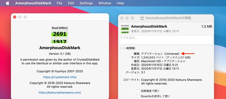 AmorphousDiskMark v3.1