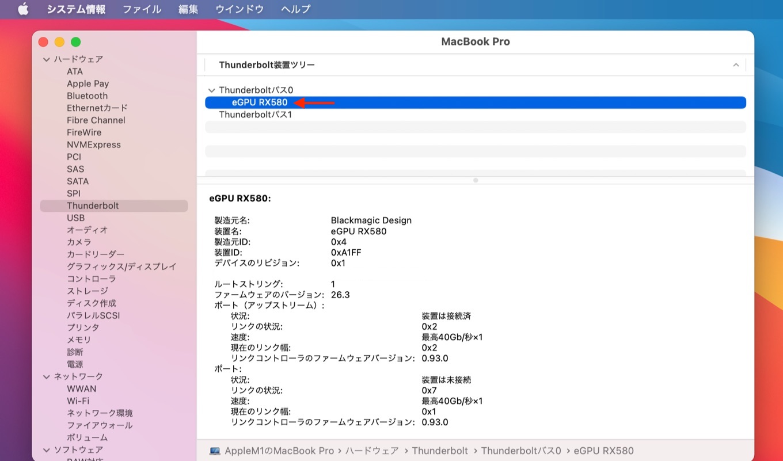 MacBook Pro (M1, 13-inch, 2020)とBlackmagic Design eGPU
